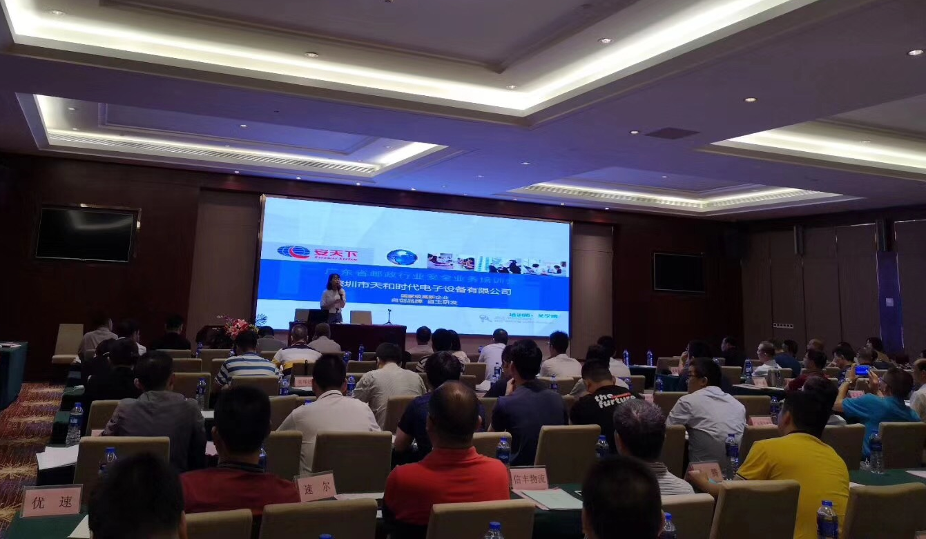 Postal & Express Industry Security Training of Guangdong Province 2018